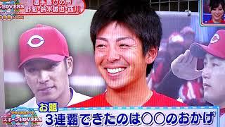 広島カープ3連覇達成! ビールかけ後の野間・誠也・西川の裏話