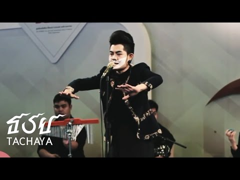 Thumbnail: Super Bass / Just The Way You Are Cover By Keng Tachaya ( เก่ง ธชย )