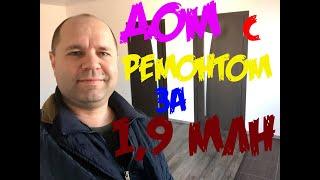 Купить дом с ремонтом за 1,9млн в Краснодаре!
