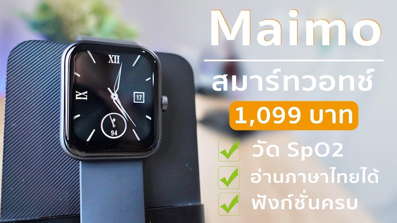 Maimo Watch 2021 ฟังก์ชั่นจัดเต็ม อ่านไทยได้พร้อม AI ช่วยออกกำลังกาย มีวัด SpO2