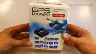 миниатюрный маяк GPS Marker M80 (обзор, тест)