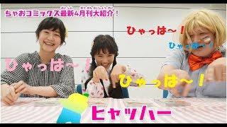 【ちゃお4月号コミックス】をハイテンション紹介! ひゃっは~!