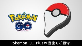 【公式】Pokémon GO Plus紹介映像