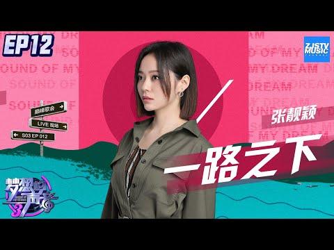 [ CLIP ] 张靓颖《一路之下》《梦想的声音3》EP12 20190111 /浙江卫视官方音乐HD/