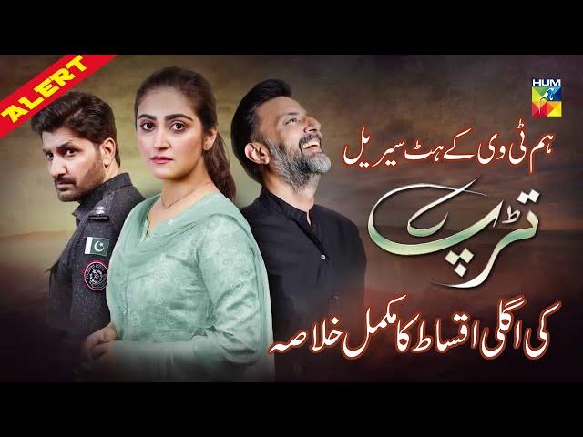 Tarap | HUM TV Drama | Spoiler Alert | Syed Jibran | Hiba Qadir | Baber Ali | Nausheen Shah