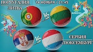Португалия Литва Сербия Люксембург ЖБ двойник на Евро 2020 14 11 19 КОНКУРС