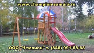 Детская игровая площадка Самсон(Все детские площадки на сайте www.champion-samara.ru. Большой ассортимент от 30 тыс.руб., производство Россия, США. Игро..., 2013-01-28T07:37:48.000Z)