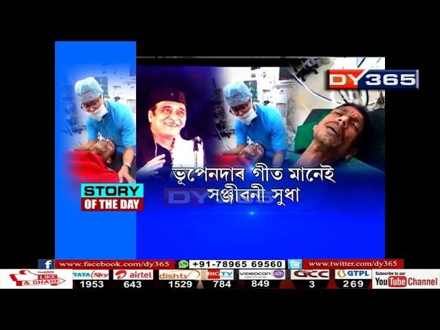 ছ'চিয়েল মিডিয়াত জনপ্ৰিয় তেওঁৰ কণ্ঠৰ গান    A Patient Sings Dr Bhupen Hazarika's Song at ICU    STD
