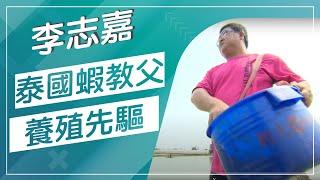草地狀元 里港泰國蝦教父VS一甲子魚香達人20181022播出careermaster