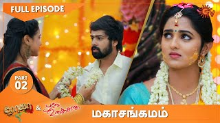 Roja & Poove Unakkaga - Mahasangamam Part 2 | Ep.58 & 59 | 16 Oct 2020 | Sun TV | Tamil Serial