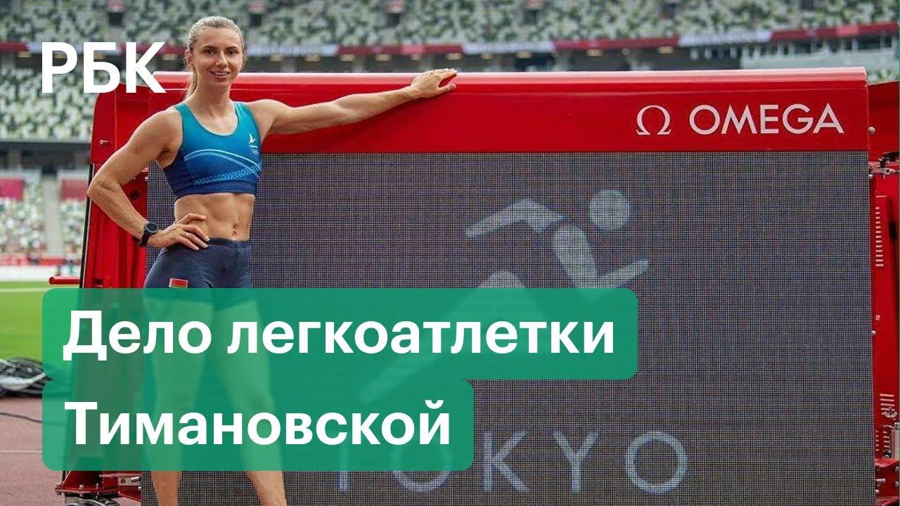 Кристина Тимановская получила польскую визу и улетит в Варшаву 4 августа