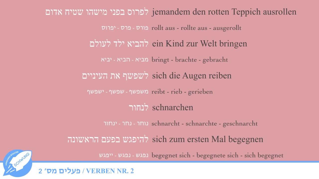 Deutsch Hebräisch: Schwung   Verben 2 | גרמנית עברית: שוונג   פעלים 2