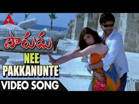 Nee Pakkanunte Video Song - Pourudu Movie -Sumanth,Kajal Agarwal