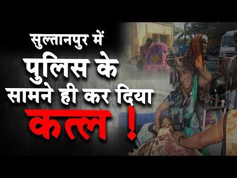 Sultanpur: सुल्तानपुर में मचा हाहाकार | NTTV BHARAT