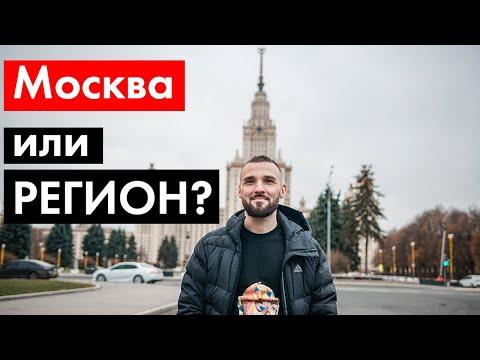 СТОИТ ЛИ переезжать в Москву? Плюсы и МИНУСЫ