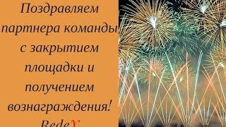 'Очередной доход!!! Почти 300000 рублей!!!