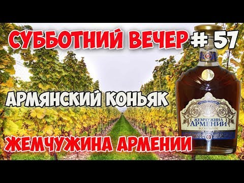 Армянский коньяк Жемчужина Армении