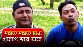 হাসতে হাসতে মাথা খারাপ হয়ে যাবে   Bangla Funny Video   Mona   Tomal   2019