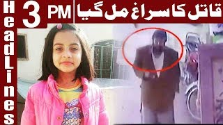 Another Solid Clue Found About Murderer - Headlines 3 PM - 13 January 2018 - Express News