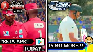 CRICKET CAREER 2018 BETA APK RELEASE TODAY YES OR NO | CRICKET CAPTAIN 2018 IS NO MORE😞