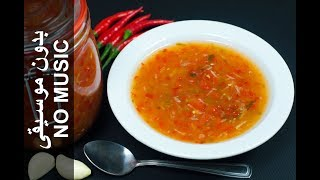 Sweet Chili Sauce NO MUSIC (Soos Basbaas Macaan) صوص السبرنج رول