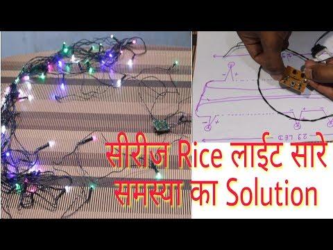 concept of LED rice light how to repair diwali series light |  DIY सीरीज लाइट कैसे बनाएं