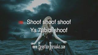▲ Majida El Roumi - E3tazalt El3'aram ▲ Arabic Egyptian Lebanese Karaoke Song ▲