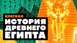 Краткая история ДРЕВНЕГО ЕГИПТА
