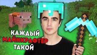 КАЖДЫЙ МАЙНКРАФТЕР ТАКОЙ Minecraft Vs РЕАЛЬНОЙ ЖИЗНИ КОРОЧЕ ГОВОРЯ МАЙНКРАФТ В РЕАЛЬНОЙ ЖИЗНИ
