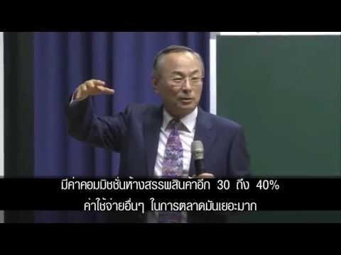 Atomy Thailand - atomy CEO sub thai2 ประเทศไทย  Tel:0967233348 Line ID:Hsinyi103059 董事長影片+泰文字幕