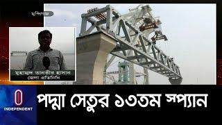 Live || স্প্যান বসানোর কাজ এখন কোন পর্যায়ে? || Padma Bridge