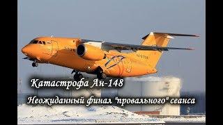 """Катастрофа Ан-148. Неожиданный финал """"провального"""" сеанса. Лаборатория Гипноза."""