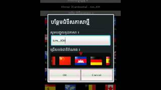 1 Tap Switch to Khmer Language on Android Phone By ថោងស៊ីថា (kbit013)
