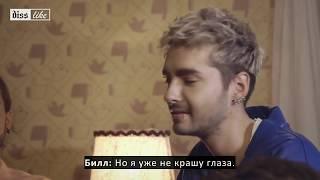 Tokio Hotel DISSLIKE с РУССКИМИ субтитрами (RUSS SUBS)