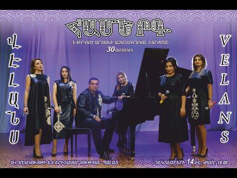 VELANS Концерт 14 декабря  2018г.        Степанакерт,Арцах.
