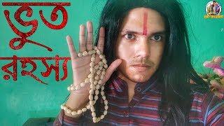 Bhoot Rahasya | ভুত রহস্য | Bangla Funny Video | ARtStory