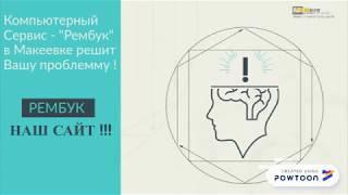 Ремонт ноутбуков и компьютеров в Макеевке - Сервис «РемБук» Внимание - новый сайт http://rembu.ru