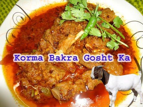 Goat Mutton Korma Recipe in Urdu And  English