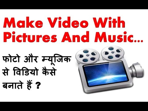 How To Make Video With Pictures And Music IN HINDI | slideshow maker with music