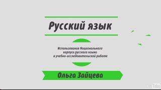 Лекция 5.3 | Использование Национального корпуса русского языка | Ольга Зайцева | Лекториум