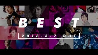 三浦大知 (Daichi Miura) / BEST ALBUM 「BEST」 (2018/3/7 ON SALE) -Teaser-