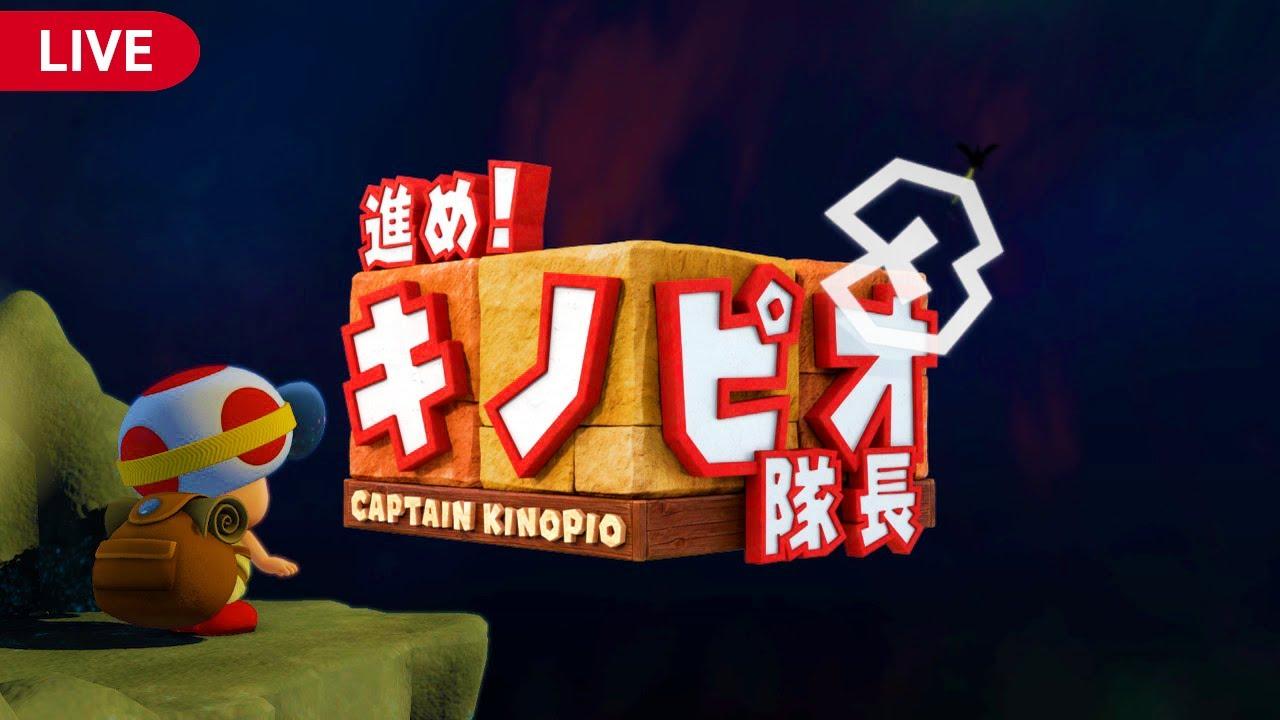 難易度ヨシ!可愛さヨシ!神ゲー来た!【進め!キノピオ隊長】Part.7