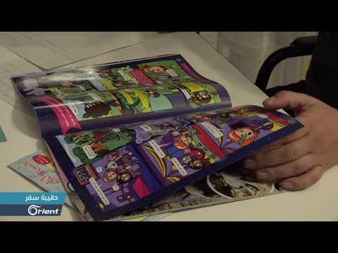 سوري يصدر أول مجلة أطفال باللغة العربية في أوروبا - حقيبة سفر  - 15:54-2019 / 7 / 12