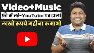 How to Download Copyright Free Music, Videos & Image for YouTube | Copyright Free Video Clips