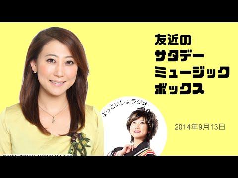 友近 「東京ラブストーリー」を語る 〜友近のSMB 2014年09月13日