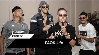 ΠΑΟΚ έχεις ταλέντο - Karaoke Edition - PAOK TV