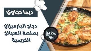دجاج البارميزان بصلصة السبانخ الكريمية - ديما حجاوي