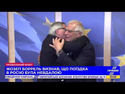 Провал і приниження: що не так із візитом головного дипломата ЄС Борреля до Москви?