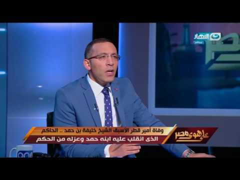 على هوى مصر - وفاة امير قطر الأسبق الشيخ خليفة بن حمد .. ا...
