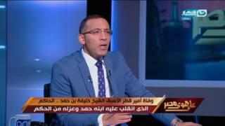 على هوى مصر - وفاة امير قطر الأسبق الشيخ خليفة بن حمد .. الحاكم الذي أنقلب علية ابنة وعزلة عن الحكم